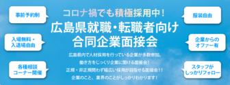 広島県就職・転職者向け合同企業面接会