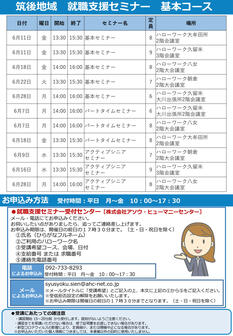 【福岡労働局主催】就職支援セミナー 筑後地域