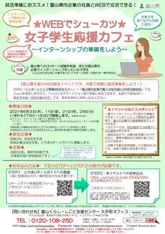 WEBでシューカツ 女子学生応援カフェ 富山県