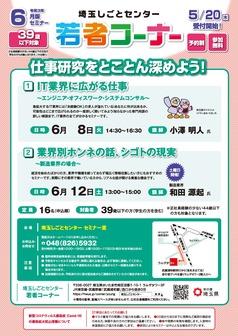 業界別ホンネの話、シゴトの現実 埼玉県