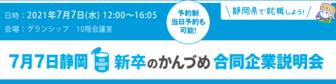 新卒のかんづめ 合同企業説明会に行こう!