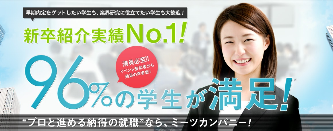 """50名様限定イベント """"プロと進める納得の就活""""なら、ミーツカンパニー! Meets Company"""