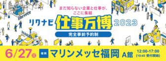 リクナビ企業&仕事万博 2023