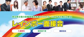 レインボー面接会 埼玉県