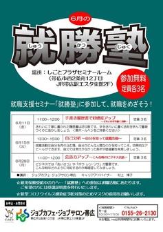 就勝塾 ジョブカフェ北海道