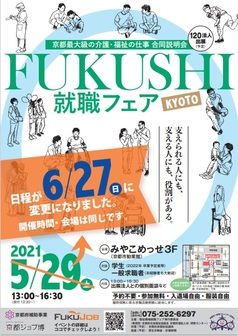 FUKUSHI就職フェア 合同就職説明会