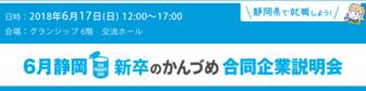 新卒のかんづめ2019 合同企業説明会に行こう!