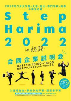 西播磨地域でキラリと光る企業が一堂に会する合同企業説明会 STEP HARIMA
