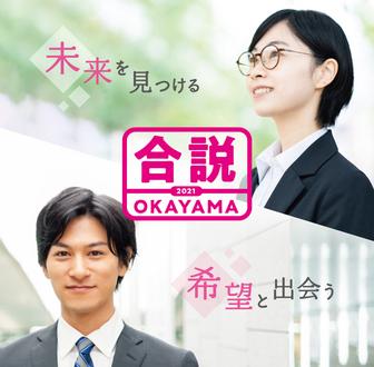岡山市夏期合同企業説明会