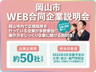 岡山市WEB合同企業説明会