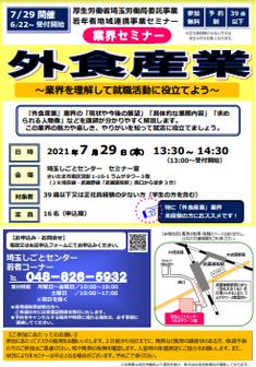 業界セミナー 埼玉県