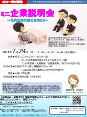ミニ企業説明会 埼玉しごとセンター