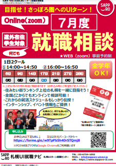 札幌オンライン就職相談