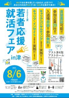 若者応援就活フェア 三重県労働福祉協会