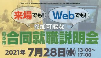 熊本市オンライン合同就職説明会