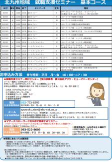 【福岡労働局主催】就職支援セミナー 北九州地域