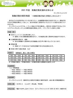 飯田市 ミニジョブカフェ個別相談会