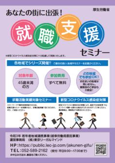 就職支援セミナー 岐阜労働局