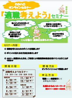 わかハロ就職応援セミナー 札幌わかものハローワーク