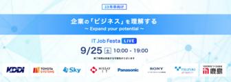 IT Job Festa LIVE みん就