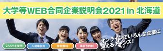 大学等WEB合同企業説明会 北海道