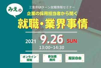 三重県UIターン就職情報セミナー