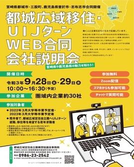 都城広域移住・UIJターンWEB合同会社説明会