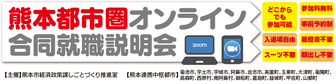 熊本都市圏オンライン合同就職説明会
