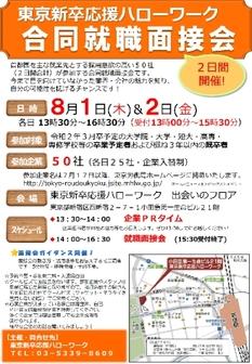 東京新卒応援ハローワーク合同就職面接会