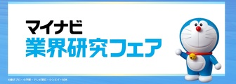 マイナビ業界研究フェア