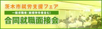 茨木市就労支援フェア 合同就職面接会