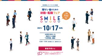 障がい者のための就職・転職フェア「SMILE」