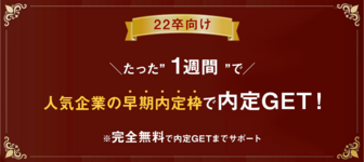 """特別選考あり!1週間でホワイト企業に内定!""""求人フェア""""@関西"""