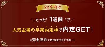 """特別選考あり!1週間でホワイト企業に内定!""""求人フェア""""@東京"""