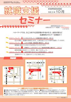 【京都南部】就職支援セミナー 京都労働局