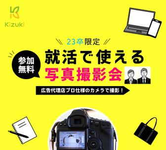 """プロ仕様のカメラでバッチリ撮ろう!!就活で使える""""写真撮影会"""" Kizuki"""